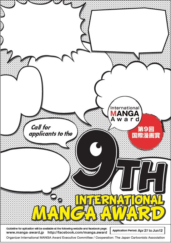 9th-international-manga-award