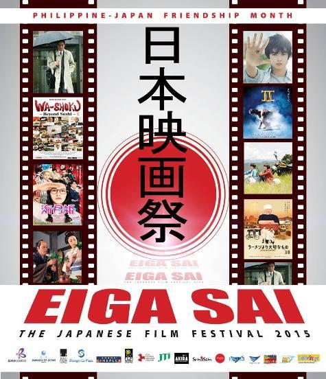 eiga-sai-film-festival